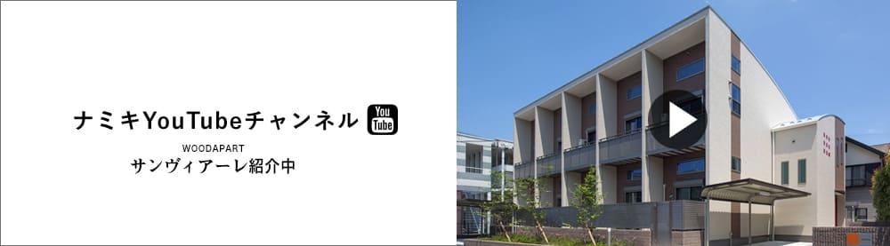 ナミキYouTubeチャンネル