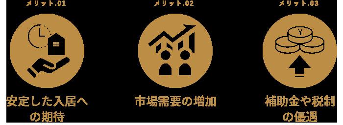 高齢者住宅のメリット