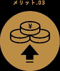 補助金や税制への優遇