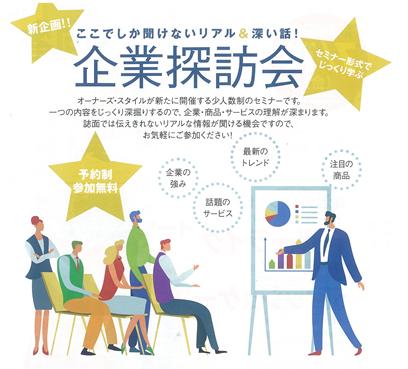 企業探訪会開催